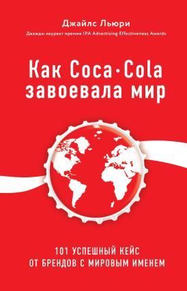 Как Coca-Cola завоевала мир. 101 успешный кейс от брендов с мировым именем photo №1