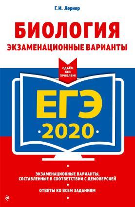 ЕГЭ-2020. Биология. Экзаменационные варианты photo №1