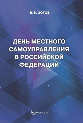 День местного самоуправления в Российской Федерации Foto №1