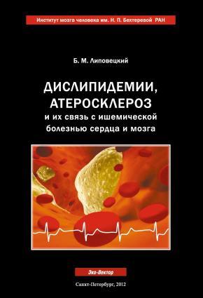 Дислипидемии, атеросклероз и их связь с ишемической болезнью сердца и мозга photo №1