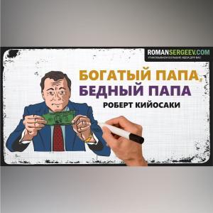 Саммари на книгу «Богатый папа, бедный папа». Роберт Кийосаки photo №1