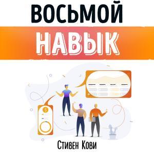 Саммари на книгу «Восьмой навык. От эффективности к величию». Стивен Р. Кови Foto №1