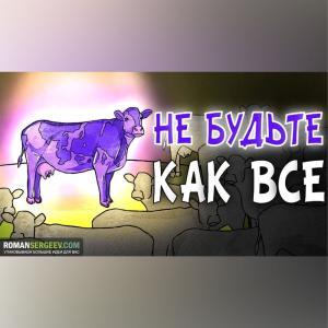 Саммари на книгу «Фиолетовая корова. Сделай свой бизнес выдающимся!». Сет Годин Foto №1