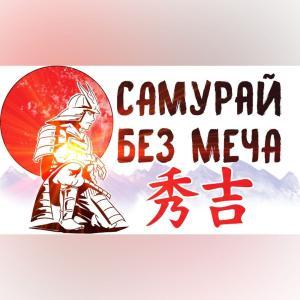 Саммари на книгу «Самурай без меча». Китами Масао Foto №1