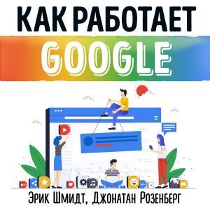 Саммари на книгу «Как работает Google». Эрик Шмидт и Джонатан Розенберг photo №1