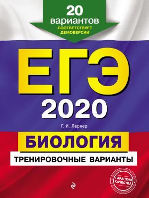 ЕГЭ-2020. Биология. Тренировочные варианты. 20 вариантов photo №1