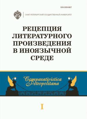 Рецепция литературного произведения в иноязычной среде photo №1