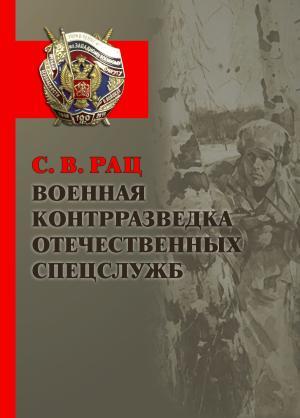 Военная контрразведка отечественных спецслужб Foto №1