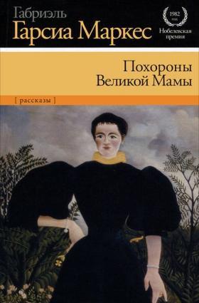 Похороны Великой Мамы (сборник) photo №1