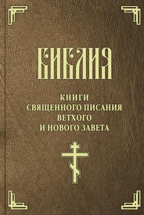 Библия. Книги Священного Писания Ветхого и Нового Завета photo №1