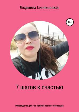 7 шагов к счастью photo №1