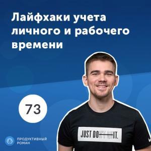 73. Учет личного и рабочего времени photo №1