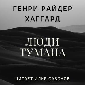 Люди тумана Foto №1