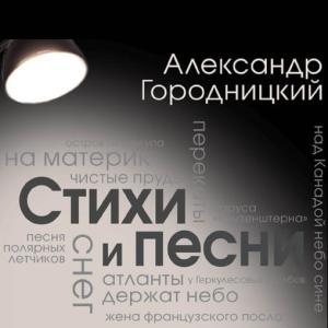 Стихи и песни (сборник) Foto №1