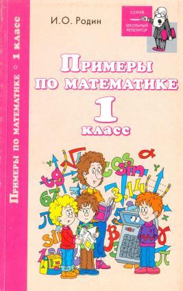 Примеры по математике. 1 класс photo №1