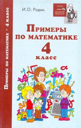Примеры по математике. 4 класс photo №1