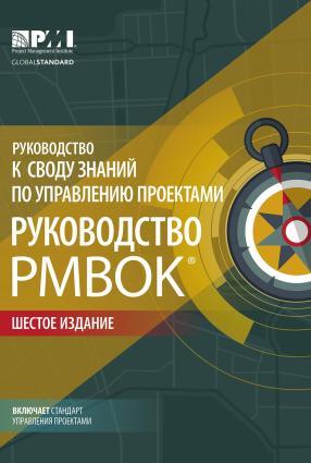 Руководство к своду знаний по управлению проектами (Руководство PMBOK®). Шестое издание. Agile: практическое руководство Foto №1