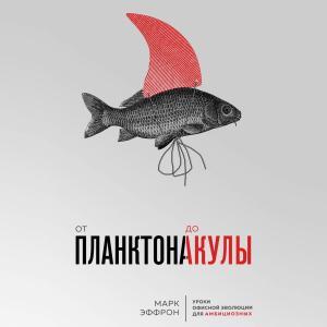 От планктона до акулы. Уроки офисной эволюции для амбициозных photo №1