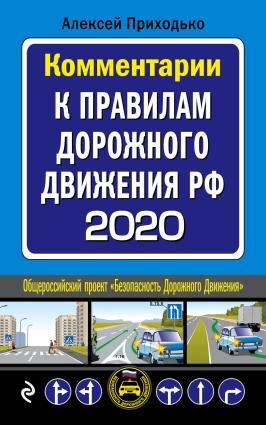 Комментарии к Правилам дорожного движения РФ с последними изменениями на 2021 год Foto №1