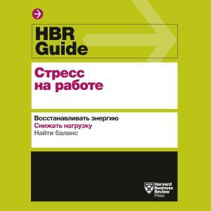 HBR Guide. Стресс на работе photo №1