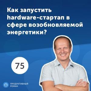 75. Евгений Эрик, SolarGaps. Как запустить hardware-стартап в сфере возобновляемой энергетики? photo №1