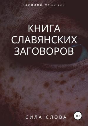 Книга славянских заговоров Foto №1