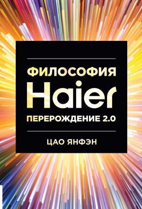 Философия Haier: Перерождение 2.0 photo №1