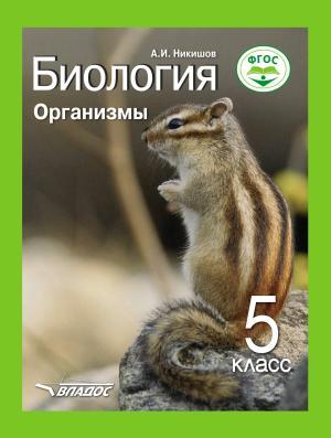 Биология. Организмы. 5 класс Foto №1