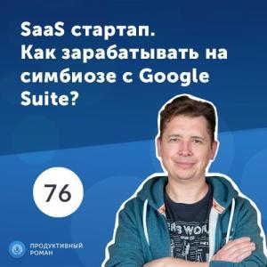 76. Евгений Шпика, Pics.io. SaaS стартап для поиска и категоризации файлов. Как зарабатывать на симбиозе с Google Suite? photo №1