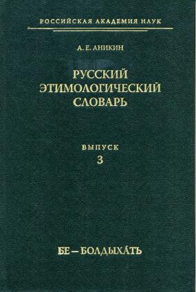 Русский этимологический словарь. Вып. 3 (бе – болдыхать)