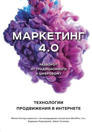 Маркетинг 4.0. Разворот от традиционного к цифровому. Технологии продвижения в интернете photo №1