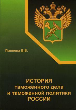 История таможенного дела и таможенной политики России Foto №1