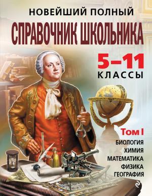 Новейший полный справочник школьника. 5-11 классы. В 2 т. Том 1 photo №1