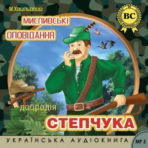 Мислівські оповідання добродія Степчука photo №1