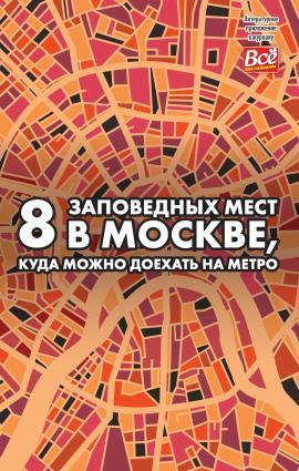8 заповедных мест в Москве, куда можно доехать на метро Foto №1