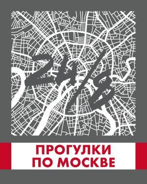 Прогулки по Москве 24/8 Foto №1