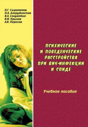 Психические и поведенческие расстройства при ВИЧ-инфекции и СПИДе: учебное пособие photo №1