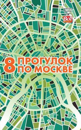 8 прогулок по Москве. Путеводитель Foto №1