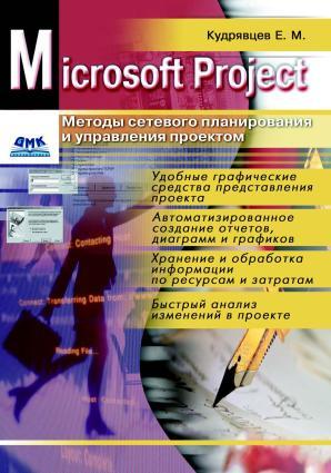 Microsoft Project. Методы сетевого планирования и управления проектом photo №1