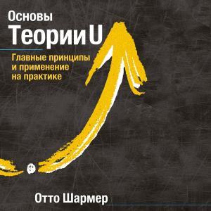 Основы Теории U photo №1