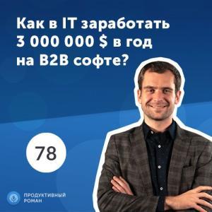 Владимир Курило, CleverStaff. SaaS для рекрутинга. Как в IT заработать 3 000 000 $ в год на B2B софте? Foto №1