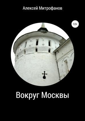 Вокруг Москвы photo №1
