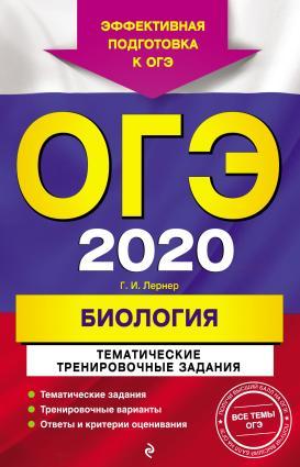 ОГЭ-2020. Биология. Тематические тренировочные задания photo №1
