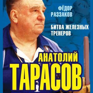 Анатолий Тарасов. Битва железных тренеров photo №1