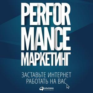 Performance-маркетинг: заставьте интернет работать на вас photo №1