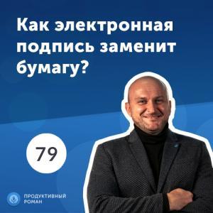 Александр Вернигора, Deals. Как электронная подпись заменит бумагу? Foto №1