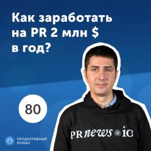 Александр Сторожук, PRNEWS.io. Как заработать на PR 2 000 000 $ в год? Foto №1