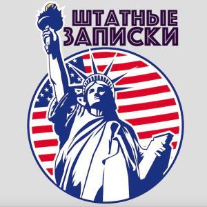 Америка сегодня - о своей поездке в США рассказывает писатель Илья Либман Foto №1