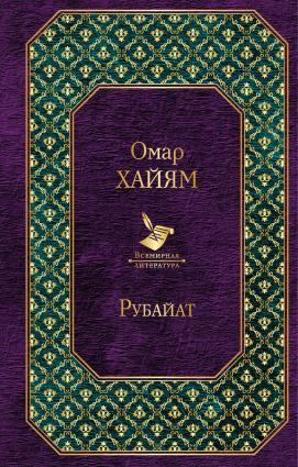 Рубайат photo №1