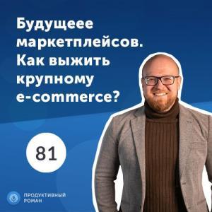 Андрей Павленко, Scallium, Hubber. Будущее маркетплейсов. Как создать маркетплейс с нуля или трансформировать интернет-магазин в маркетплейс? Foto №1